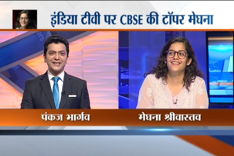 CBSE Class 12th topper Meghna Srivastava tells her secret to success | India TV- India TV Hindi