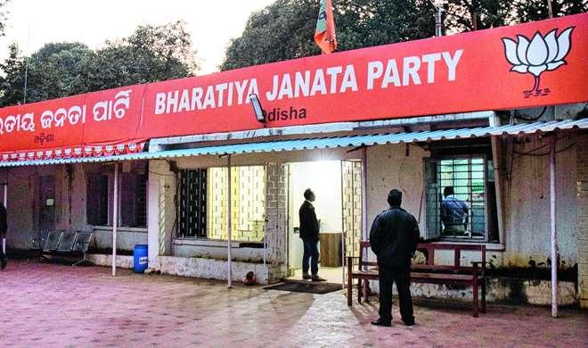 bjp office odissa- India TV Hindi