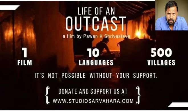 लाइफ ऑफ एन आउटकास्ट- India TV Hindi