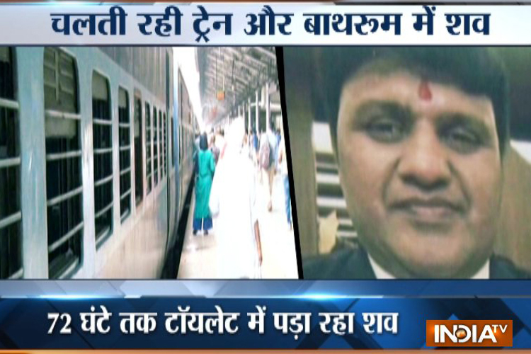 Dead body of businessman found in toilet of Patna-Kota Express- India TV Hindi