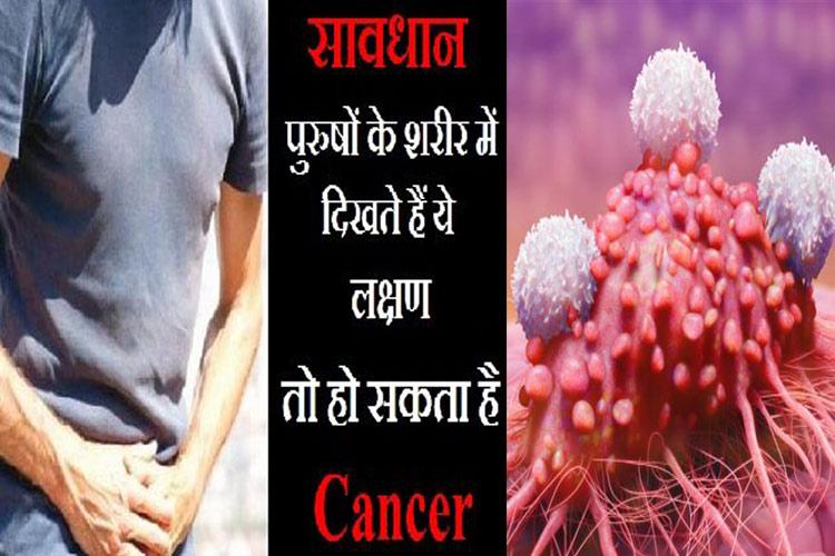 Cancer- India TV Hindi