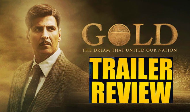 गोल्ड ट्रेलर रिव्यू- India TV Hindi