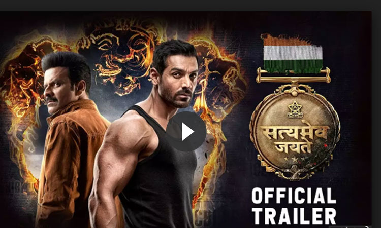 सत्यमेव जयते- India TV Hindi