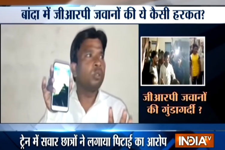 बांदा में GRP के 'नशेड़ी' जवानों ने खिलाड़ी छात्र-छात्राओं एवं शिक्षकों से मारपीट की- India TV Hindi