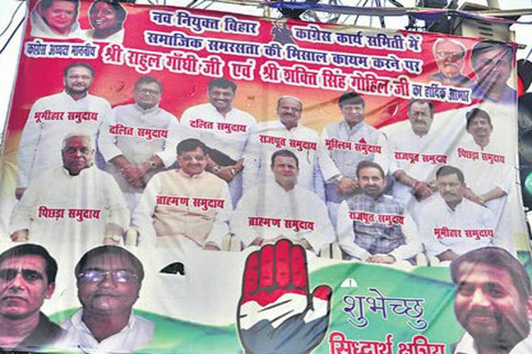 बिहार में कांग्रेस का पोस्टर चर्चा का विषय, राहुल को ब्राह्मण बताया गया- India TV Hindi