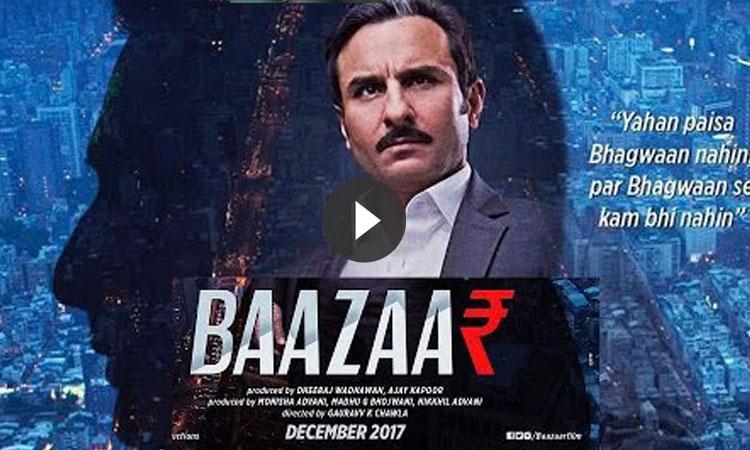बाजार ट्रेलर- India TV Hindi