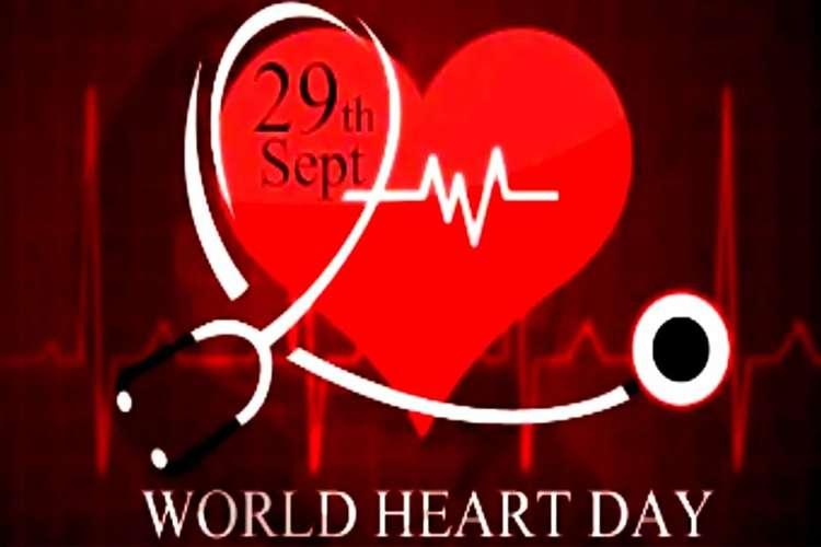 world heart day 2018- India TV Hindi