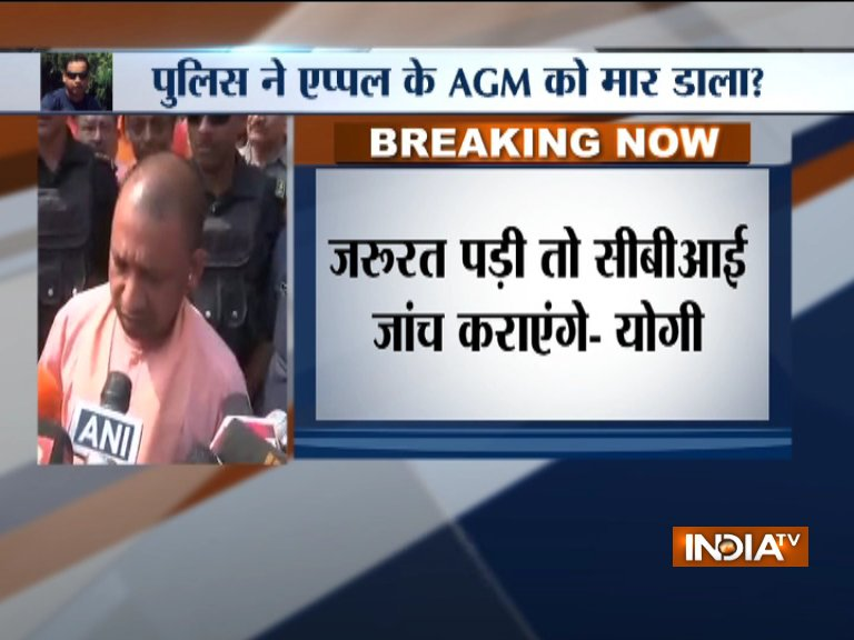 An investigation will be conducted in this incident says Yogi Adityanath- India TV Hindi