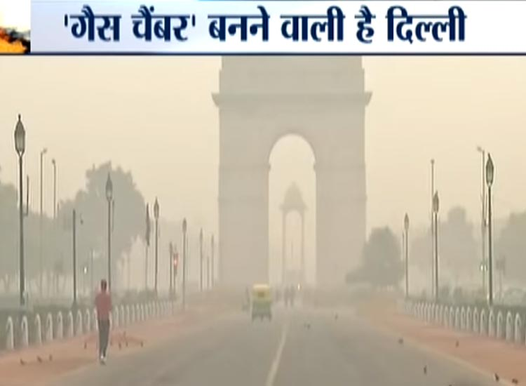 Delhi air pollution: Emergency plan rolled out; proper implementation of norms to be monitored- India TV Hindi
