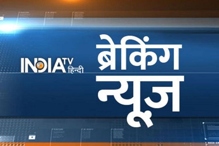Live Hindi Breaking News India- India TV Hindi