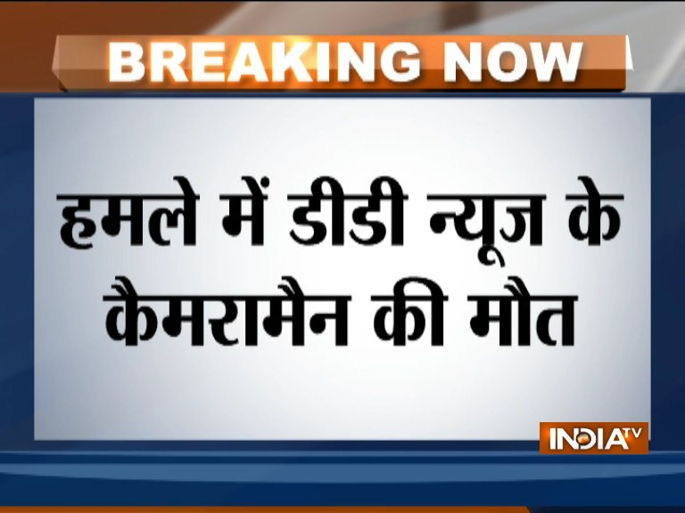 Doordarshan cameraman has been killed in an attack by Naxals in Chhattisgarh- India TV Hindi