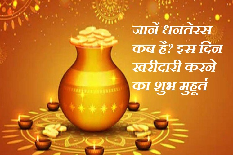 dhanteras - India TV Hindi