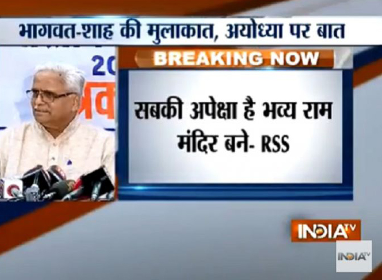 Everyone wants Ram temple in Ayodhya, SC should take into account people's sentiments: RSS- India TV Hindi
