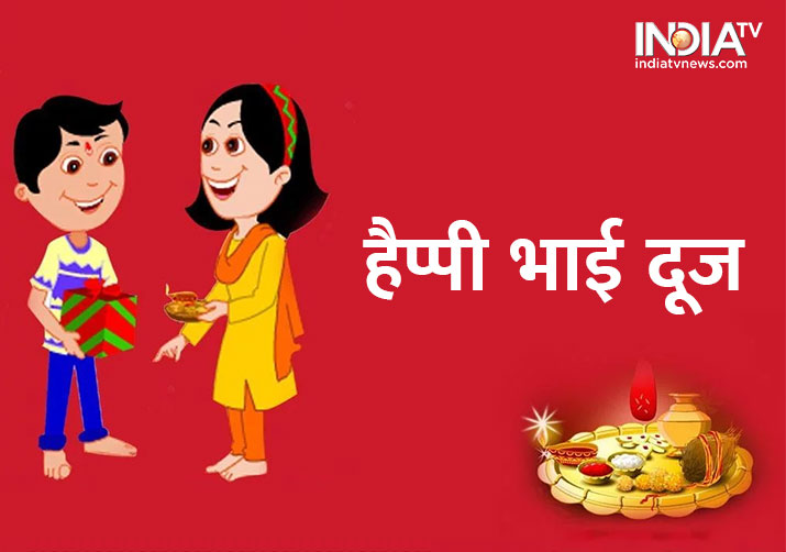 Bhai Dooj- India TV Hindi