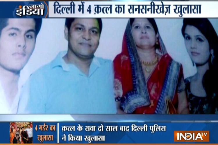 दो साल बाद सबसे बड़ी मर्डर मिस्ट्री का पर्दाफाश, सामूहिक हत्याकांड को बताया था हॉरर किलिंग- India TV Hindi