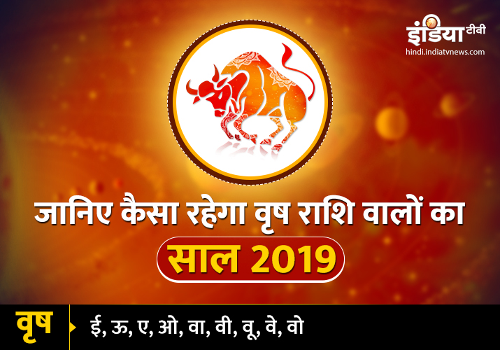 Taurus rashifal 2019- India TV Hindi