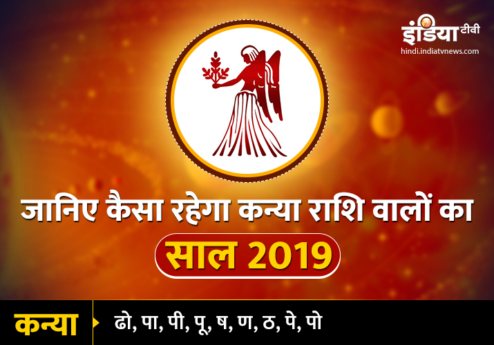 Kanya Varshik Rashifal 2019- India TV Hindi