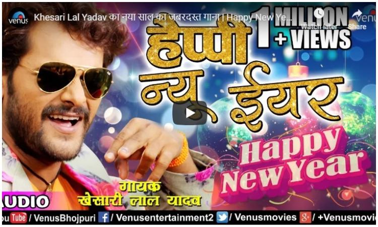 Khesari lal yadav latest song- India TV Hindi