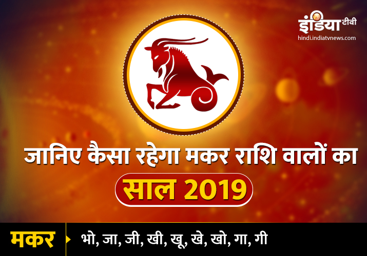 Makar Varshik Rashifal 2019- India TV Hindi