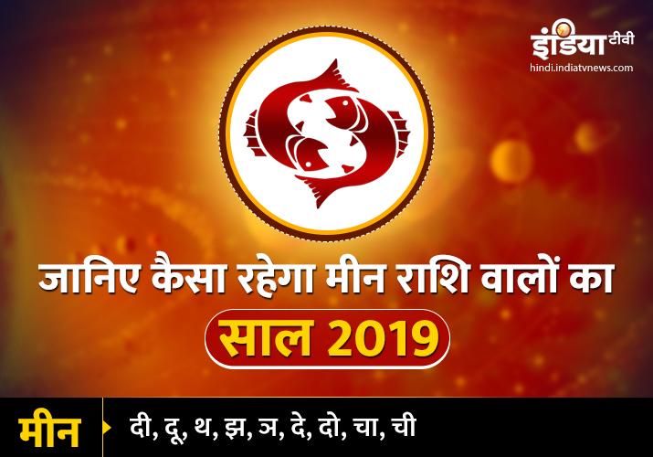 Meen Varshik Rashifal 2019- India TV Hindi