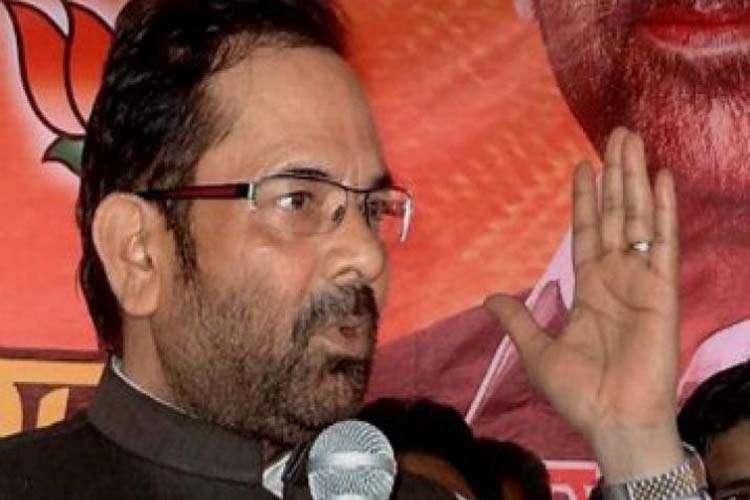 Mukhta abbas naqvi file photo- India TV Hindi