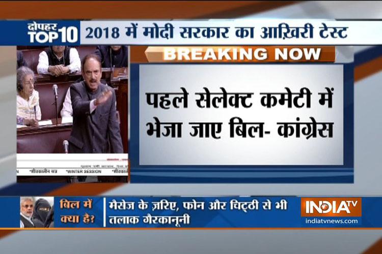 Rajya Sabha- India TV Hindi
