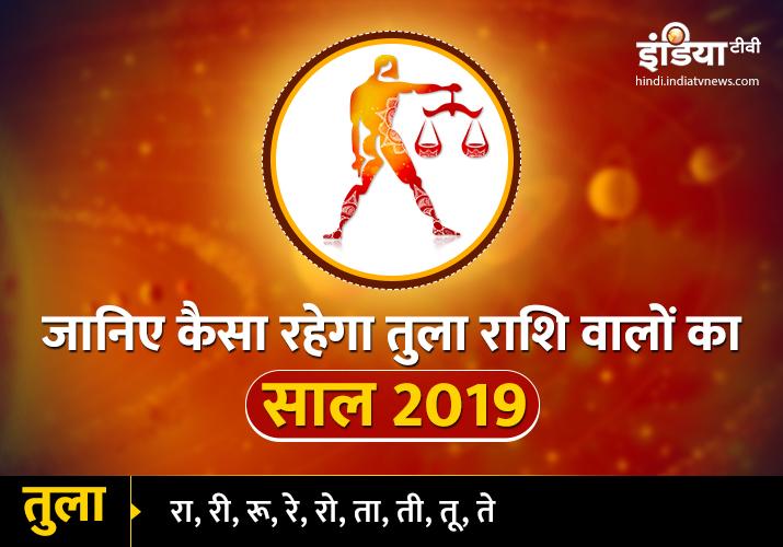 Tula Varshik Rashifal 2019- India TV Hindi
