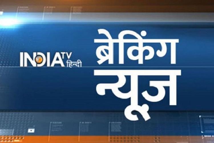 Breaking- India TV Hindi