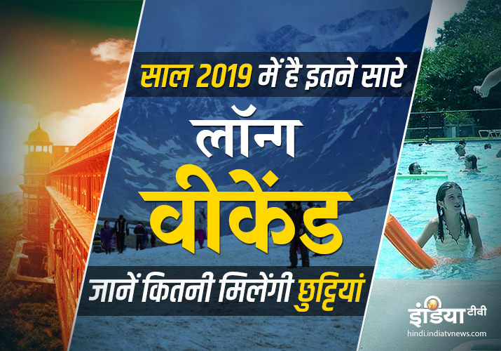 Long Weekend 2019- India TV Hindi
