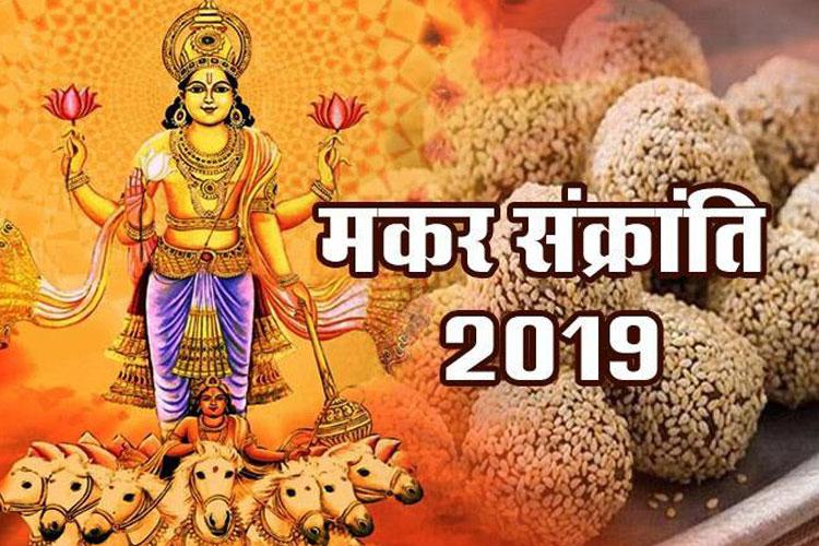 Makar Sankranti 2019- India TV Hindi