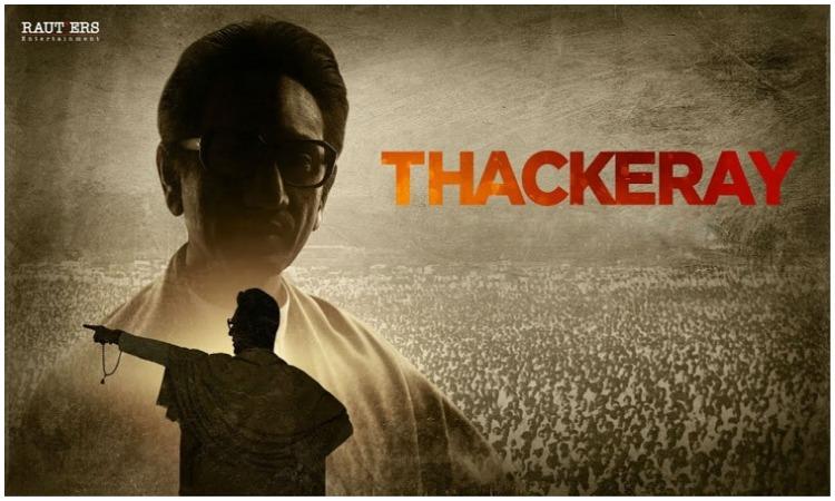 Thackeray- India TV Hindi