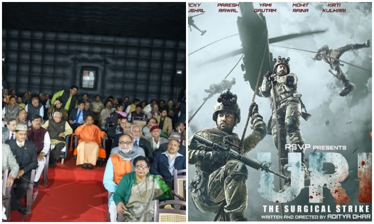 Yogi Adityanath watch Film Uri- India TV Hindi