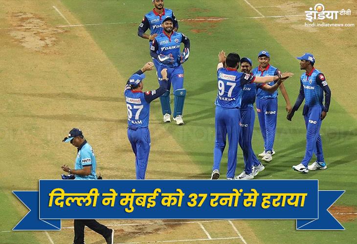 आईपीएल 2019, मुंबई इंडियंस बनाम दिल्ली कैपिटल्स: ऋषभ पंत के तूफान में उड़ी मुंबई इंडियंस, दिल्ली कैप- India TV Hindi