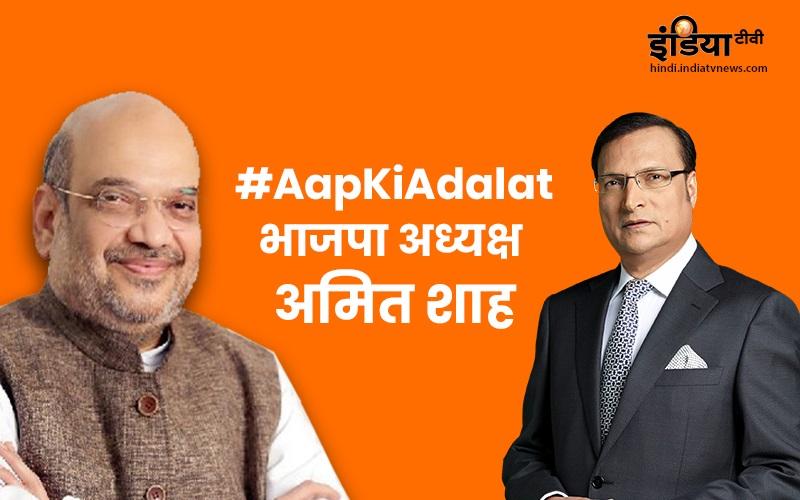 #AapKiAdalat में BJP अध्यक्ष...- India TV Hindi