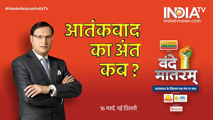 vande mataram indiatv conclave- India TV Hindi
