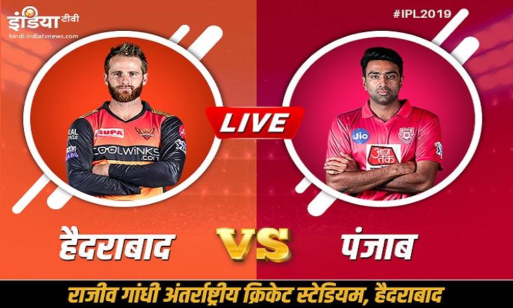 IPL 2019 SRH vs KXIP, Live match SRH vs KXIP, Cricket scorecard- India TV Hindi