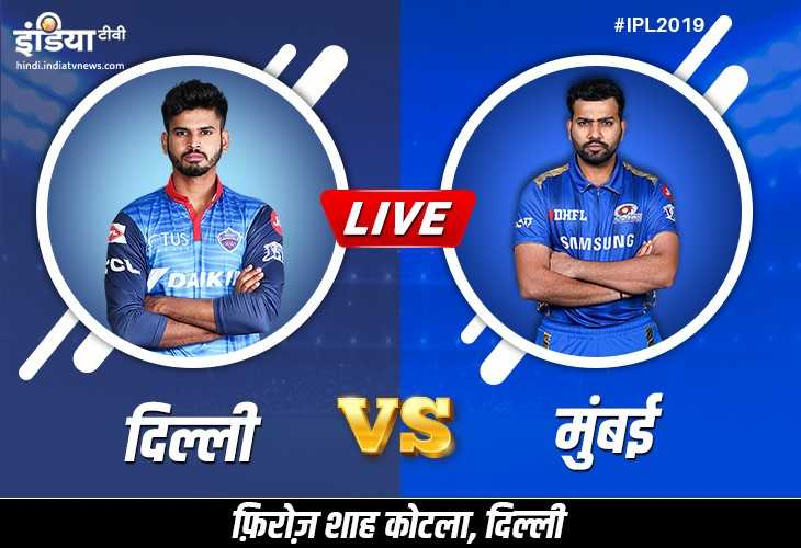 ipl live match delhi capitals vs mumbai indians when and how to watch ipl cricket match live streami- India TV Hindi