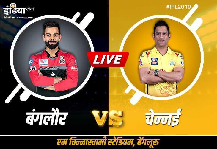 IPL 2019 लाइव क्रिकेट स्ट्रीमिंग रॉयल चैलेंजर्स बैंगलोर बनाम चेन्नई सुपरकिंग्स- India TV Hindi