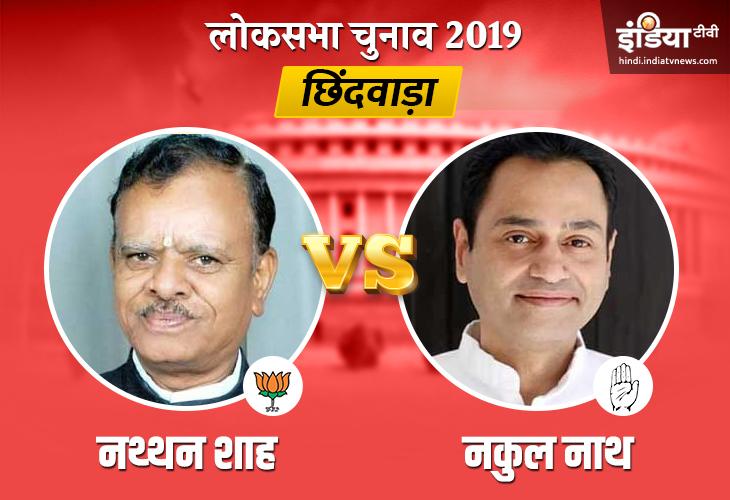 Chhindwara Election Result- India TV Hindi
