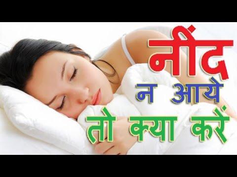Sleeping tips- India TV Hindi