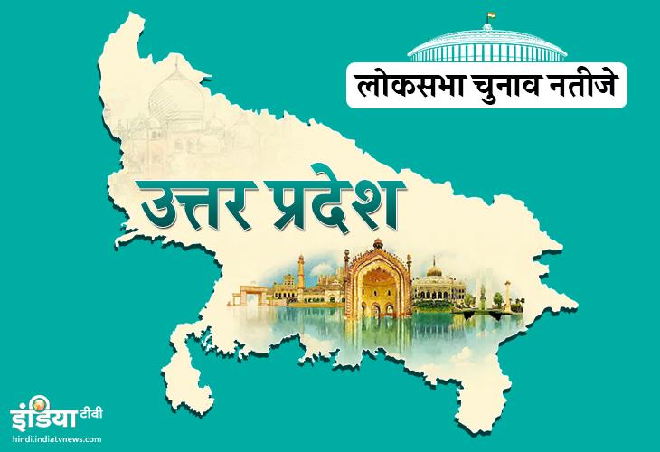 Uttar Pradesh Lok Sabha seats result live updates - India TV Hindi