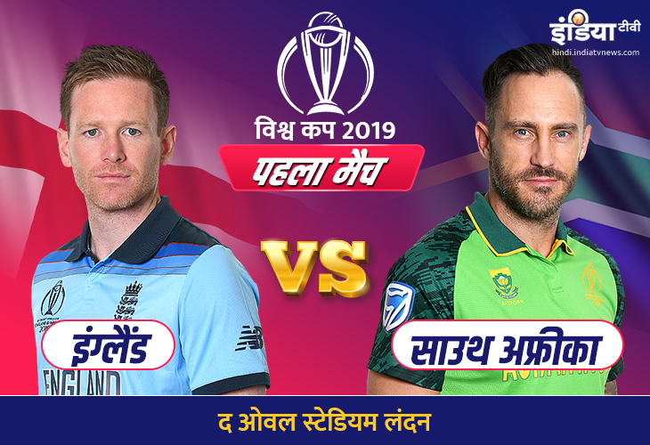 World Cup 2019 ENG vs SA, Match 1, England Score vs South Africa Score Live on Hotstar - इंग्लैंड बन- India TV Hindi