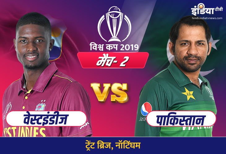 ICC World Cup 2019 West Indies vs Pakistan, Match 2 ICC World Cup 2019 WI vs PAK Where to How to wat- India TV Hindi