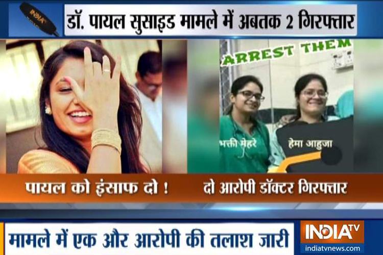 डॉ. पायल सुसाइड केस में पुलिस को मिली बड़ी कामयाबी, दो महिला डॉक्टर गिरफ्तार- India TV Hindi