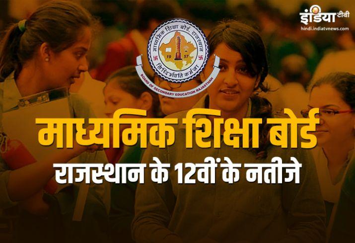 RBSE Rajasthan Board 12th Arts Result 2019- India TV Hindi