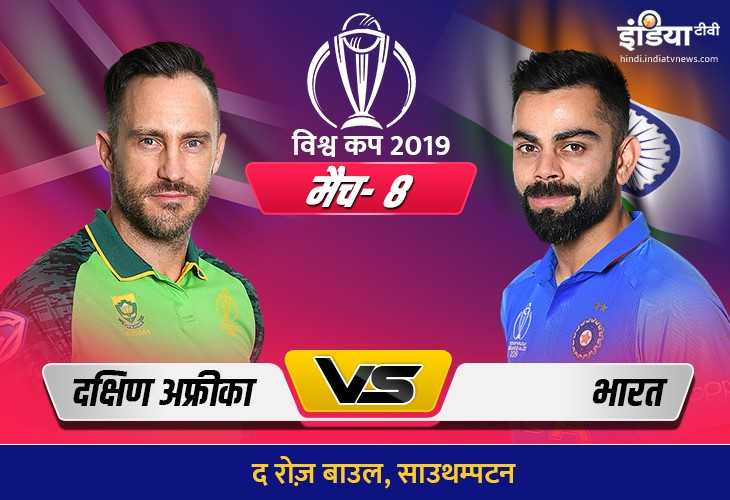 Live Cricket Match SA vs IND World Cup 2019: कब कहां और कैसे देखें Live Match On Hotstar, Jio Tv And- India TV Hindi