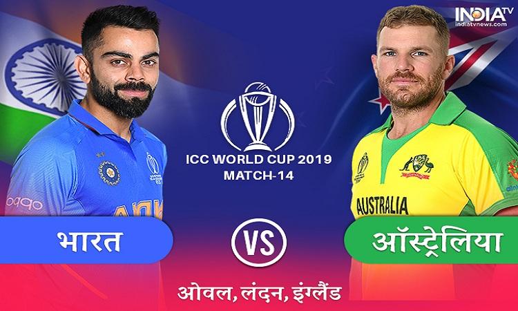 भारत बनाम ऑस्ट्रेलिया लाइव स्ट्रीमिंग और लाइव क्रिकेट स्कोर मैच 14 आईसीसी विश्व कप 2019- India TV Hindi