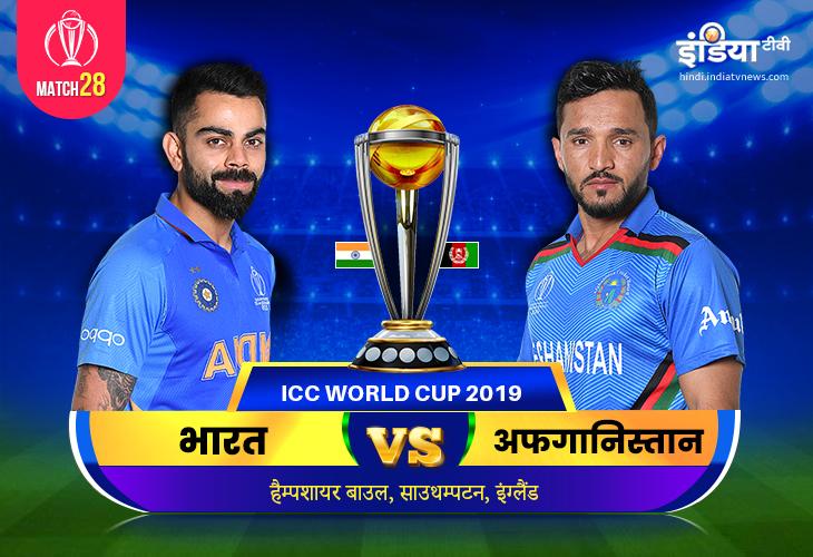 India vs Afghanistan: लाइव क्रिकेट स्ट्रीमिंग आईसीसी विश्व कप 2019 भारत बनाम अफगानिस्तान मैच 28 आईसी- India TV Hindi