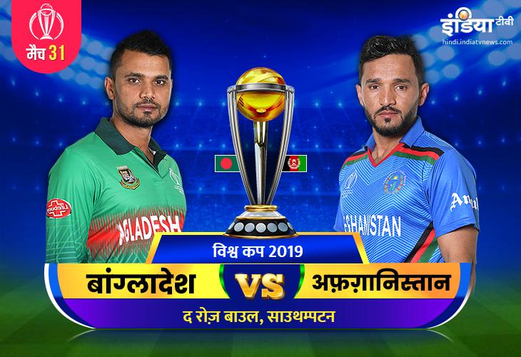 लाइव क्रिकेट स्ट्रीमिंग, बांग्लादेश बनाम अफगानिस्तान वर्ल्ड कप 2019 मैच 31 online on Hotstar: बांग्ल- India TV Hindi