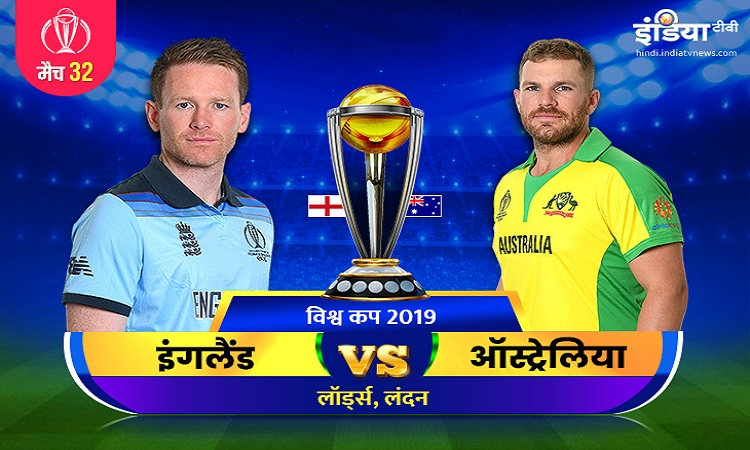 England vs Australia लाइव क्रिकेट स्ट्रीमिंग आईसीसी विश्व कप 2019 इंग्लैंड बनाम ऑस्ट्रेलिया मैच 32 आ- India TV Hindi